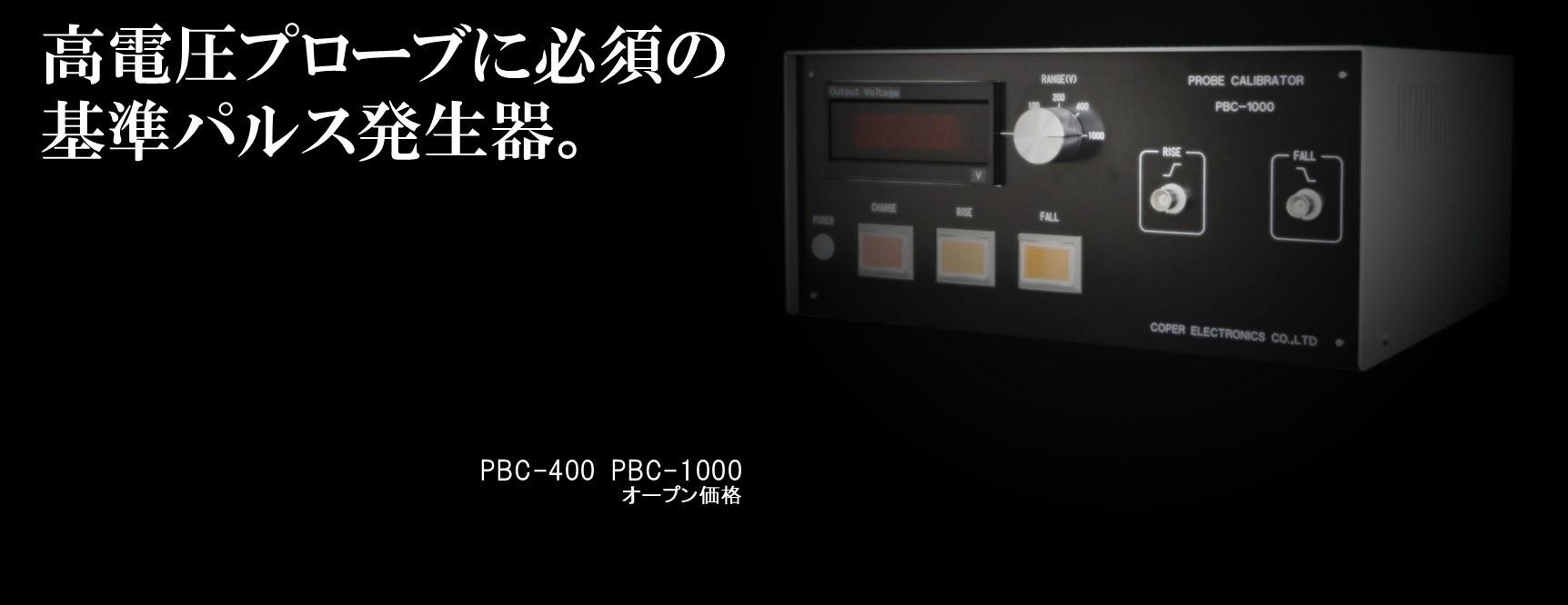 基準パルス発生器